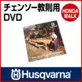 ハスクバーナ チェンソー教則用DVD