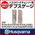 ハスクバーナ デプスゲージ 3/8インチ [ H35 ][ H37 ][ H38 ]