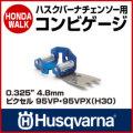 ハスクバーナ コンビゲージ 0.325インチ 4.8mm ピクセル 95VP 95VPX [ H30 ]