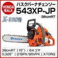 ハスクバーナ チェンソー 543xp-jp 38cmRT