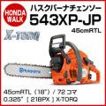 ハスクバーナ チェンソー 543xp-jp 45cmRTL
