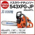 ハスクバーナ チェンソー 543xpg-jp 45cmRTL