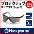 ハスクバーナ サングラス プロテクティブ Sun X