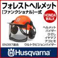 ハスクバーナ フォレスト ヘルメット[ ファンクショナル ]一式