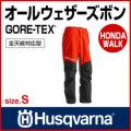 ハスクバーナ オールウェザーズボン GORE-TEX S