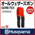 ハスクバーナ オールウェザーズボン GORE-TEX M