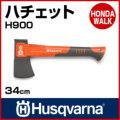 ハスクバーナ 手斧ハチェット H900