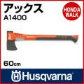 ハスクバーナ 小型薪割り斧・薄刃 アックスA1400
