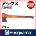 ハスクバーナ 薪割り斧・薄刃 アックスA2400