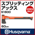 ハスクバーナ 小型薪割り斧・厚刃 スプリッティングアックスS1600