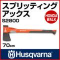 ハスクバーナ 薪割り斧・厚刃 スプリッティングアックスS2800