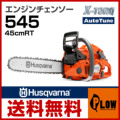 "545 18RT H30 72dl / .325""/ 1.3 mm"