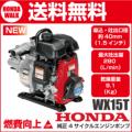ホンダ 4サイクルエンジンポンプ WX15-JX3T 軽量ポンプ