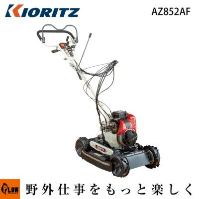 畦草刈機 AZ852