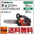CS252T/20RCS25