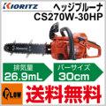 cs270w-30hp