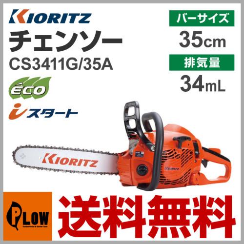 CS3411G/35