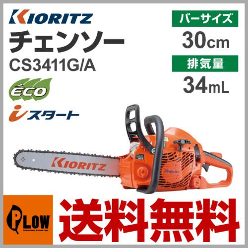 CS3411G