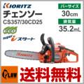 CS357/30CD25