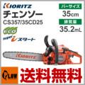 CS357/35CD25