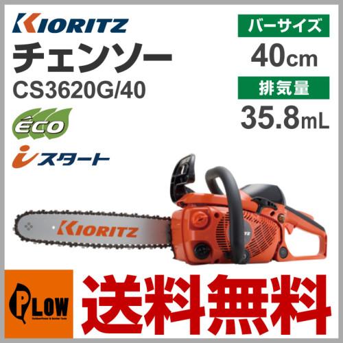 CS3620G/40