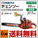 CS37RS/40RVD25
