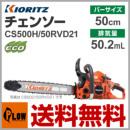 CS500H/50RVD21