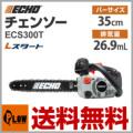 ECS300T