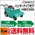 hmc950
