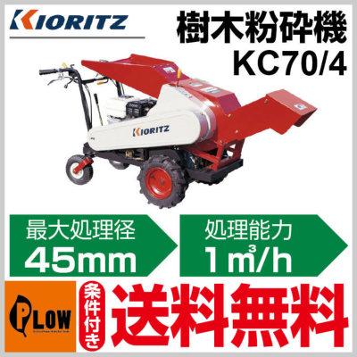 kc70-4