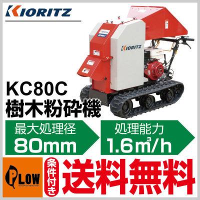 kc80c