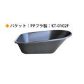 【三輪タイプ・電動エコキャリア専用】バケット PPプラ製【kt-0102-f】