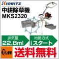 mks2320