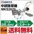 mks2620