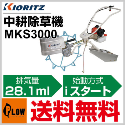 mks3000