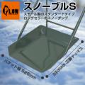【即納】オギハラ スノーブルS型 除雪用品 スノーダンプ ママさんダンプ