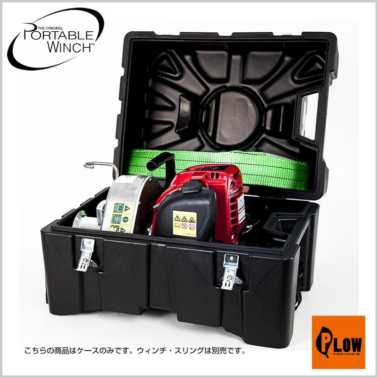 ポータブルウインチ社 PCW3000用収納BOX PCA-0102 ポータブルウィンチ