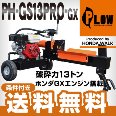 PLOW 13トン 複動型エンジン薪割り機 PH-GS13PRO-GX