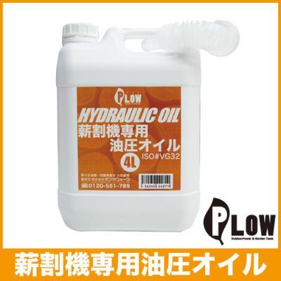 PLOW油圧オイル4リットル