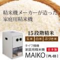 精米機 タイワ製精米機 一般家庭タイプ MAIKO(まいこ)【PL-3】