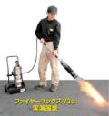 【本体のみ】ファイヤーマックス 灯油バーナー【v-3a】
