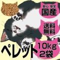 [ 送料無料 ] ベリーペレット 天然素材100% [ 20kg ] [ 猫砂 ホワイトペレット ペレットストーブ ]