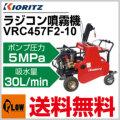 vrc457f2-10