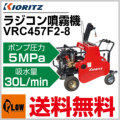 vrc457f2-8