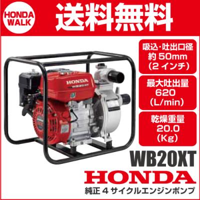 ホンダ 4サイクルエンジンポンプ WB20XT 汎用ポンプ 業務用ポンプ