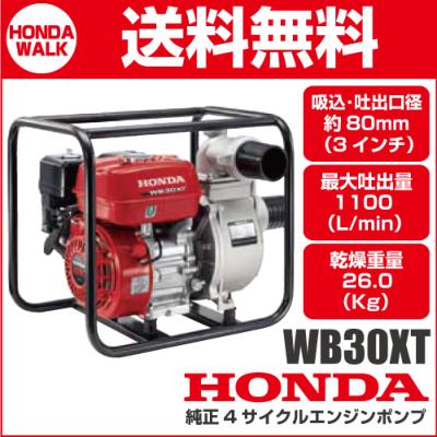 ホンダ 4サイクルエンジンポンプ WB30XT-JR 汎用ポンプ 業務用モデル