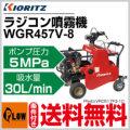 wgr457v-8