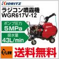wgr617v-12