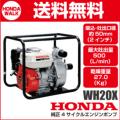 ホンダ 4サイクルエンジンポンプ WH20X 高圧ポンプ
