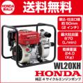 ホンダ 4サイクルエンジンポンプ WL20XH-JR 汎用ポンプ ライトユースモデル
